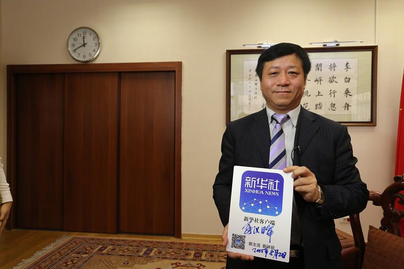 张汉晖大使展示新华社客户端